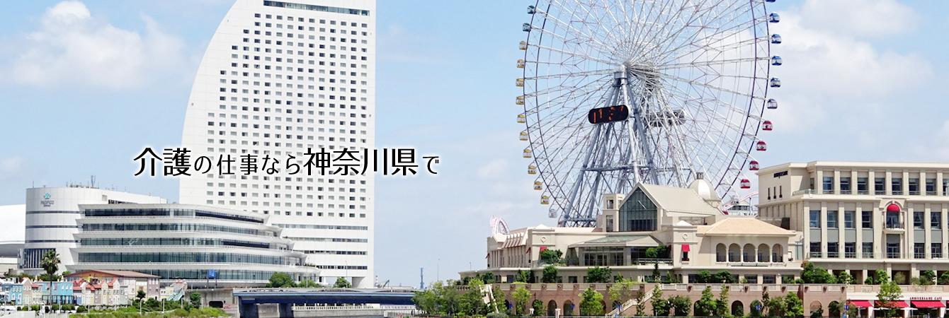 介護の仕事なら神奈川県で